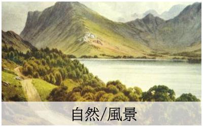 アンティークポストカード自然
