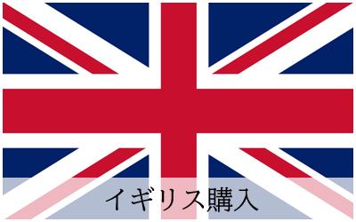 アンティークポストカードイギリス