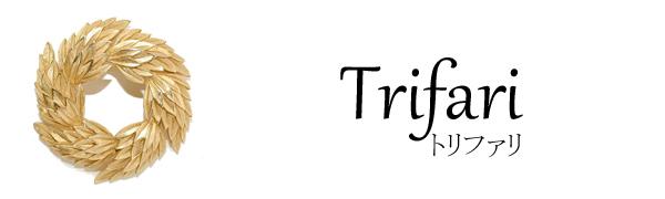 トリファリ