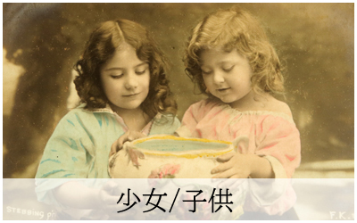 アンティークポストカード少女子供